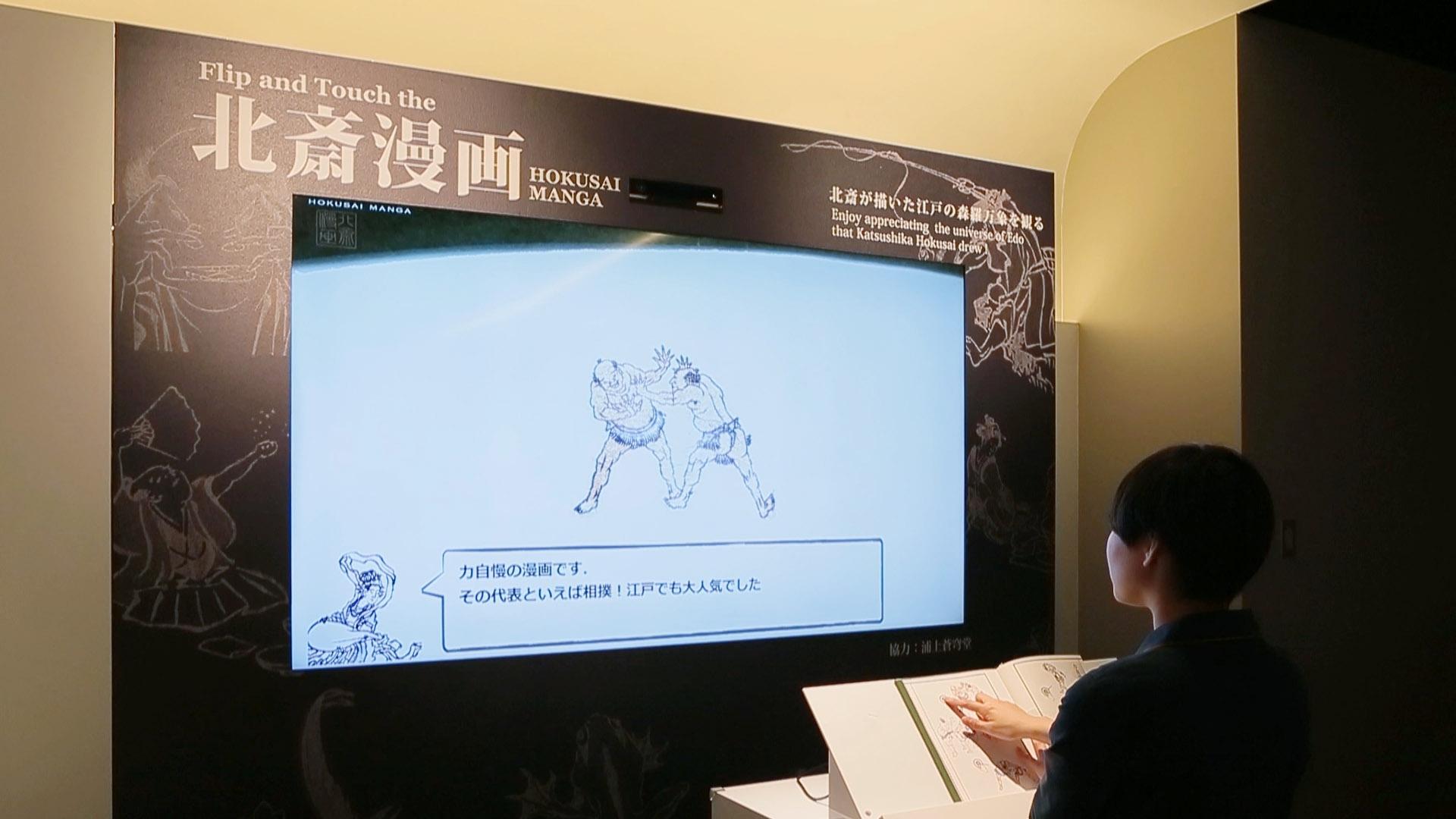 製作:凸版印刷株式会社 協力:浦上蒼穹堂